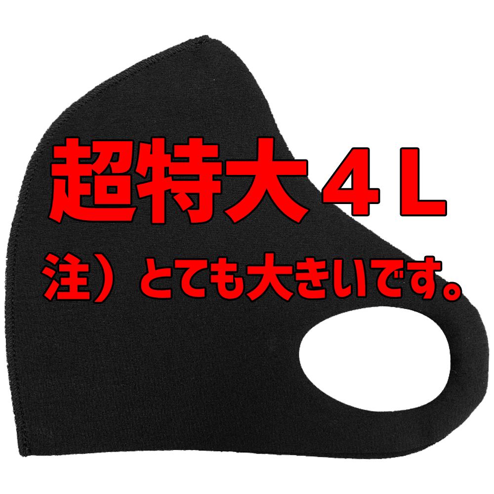 クロッツ マスク/ブラック 4L (無地/1枚入)