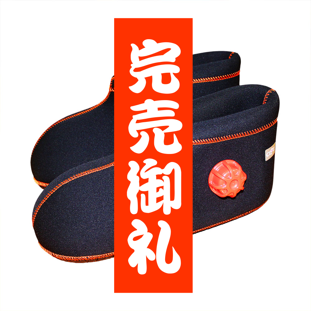 クロッツ やわらか湯たんぽ 足用ショートタイプ ブラック×オレンジ (限定色)