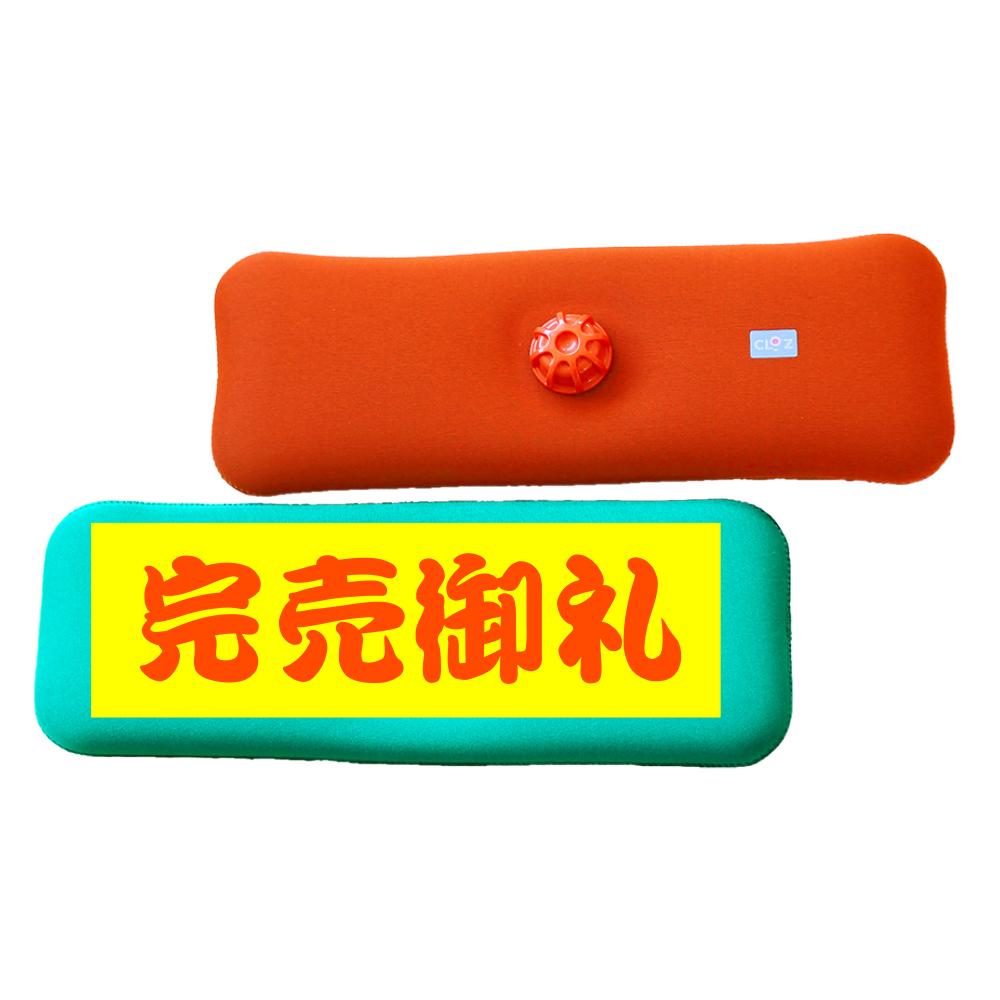 クロッツ やわらか湯たんぽ 棒型タイプ オレンジ/グリーン (限定色)