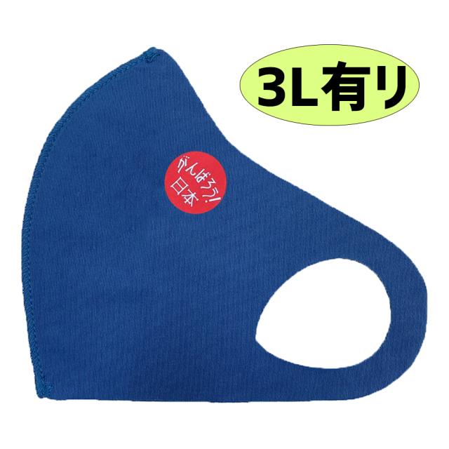 クロッツ マスク クール がんばろう!日本/ブルー(1枚入り)