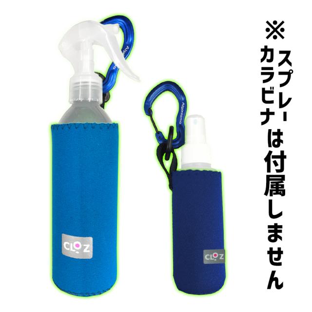 クロッツ 除菌スプレー携帯用ホルダー