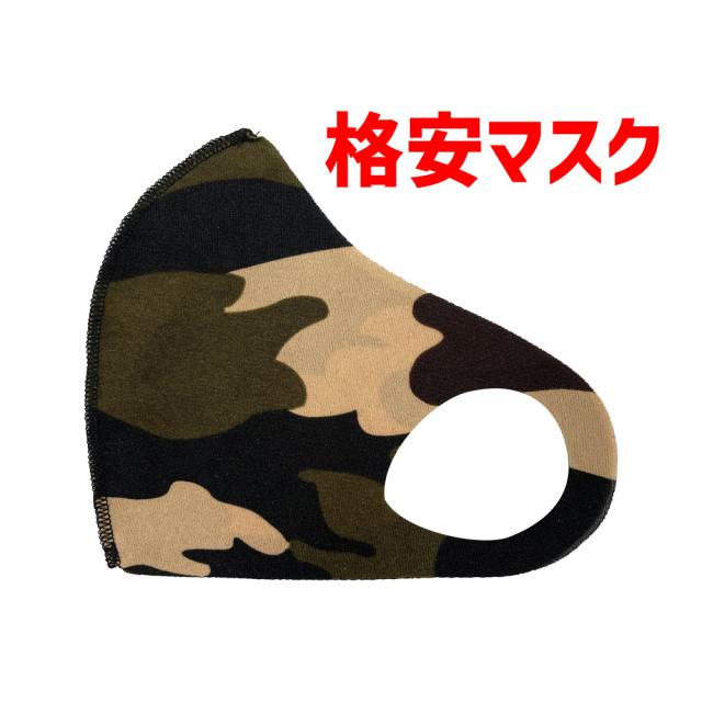 クロッツ マスク カラー/036 迷彩 (1枚入り/色柄系)
