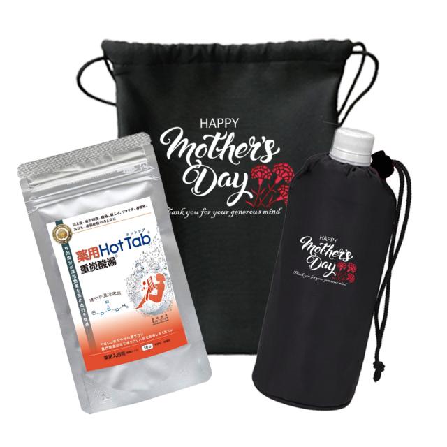 クロッツ 母の日用 ボトルホルダーと薬用ホットタブ重炭酸湯 10錠のセット 専用ポーチ入り
