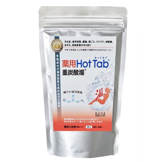 薬用ホットタブ重炭酸湯 30錠