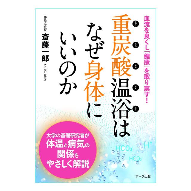重炭酸温浴はなぜ身体にいいのか (日本語) 単行本