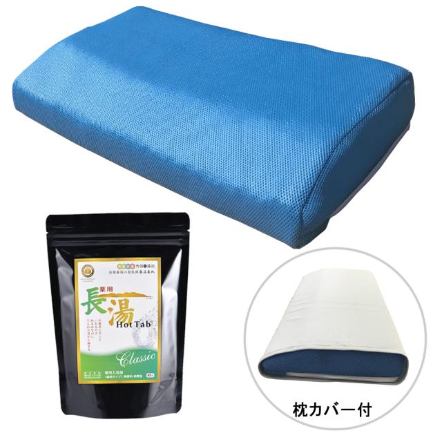 クロッツ エア 快眠枕 (枕カバー付き) 620×320×100mm (底面滑り止め)と長湯ホットタブ45錠入り