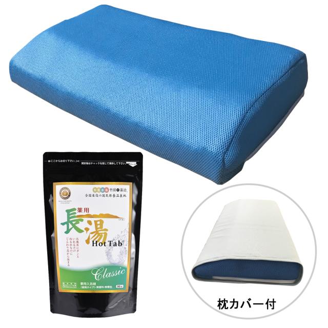 クロッツ エア 快眠枕(枕カバー付き) 620×320×100mm (底面滑り止め)と長湯ホットタブ90錠入り
