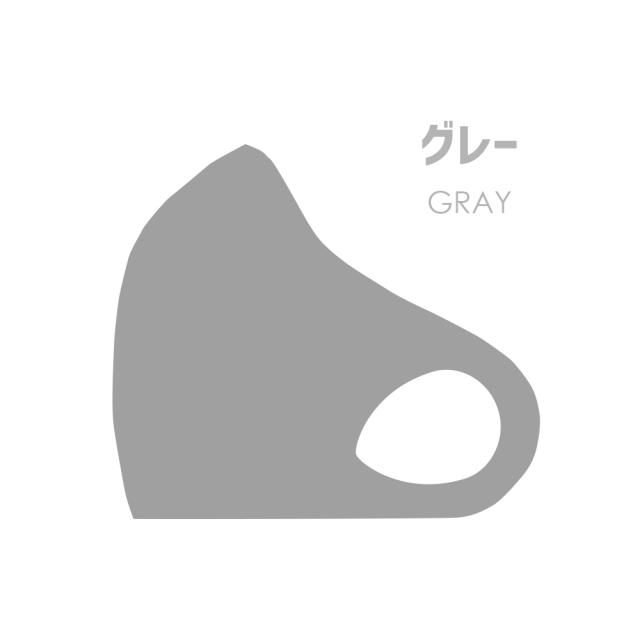 クロッツ マスク/グレー (2枚セット/無地)