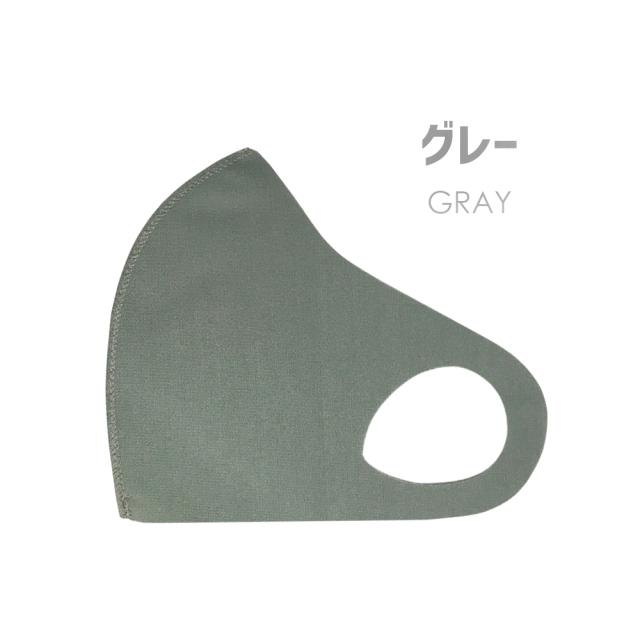 クロッツ マスク/グレー (無地/2枚入)