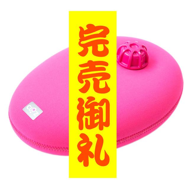 クロッツ やわらか湯たんぽ たまご型タイプ ピンク (限定色)