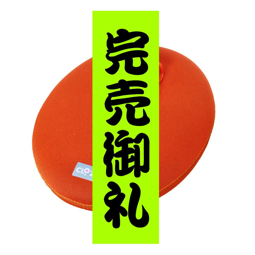 クロッツ やわらか湯たんぽ たまご型タイプ オレンジ (限定色)