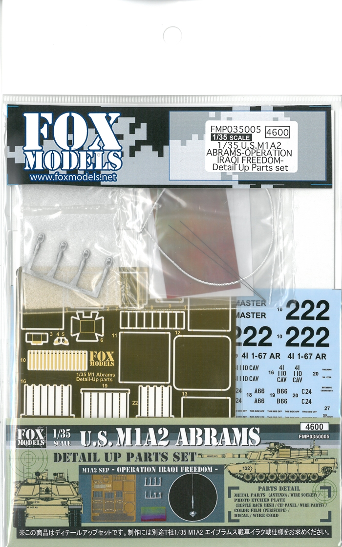 FMP0350005  1/35 U.S.M1A2 ABRAMS -OPERATION IRAQI FREEDOM- Detail Up Parts set