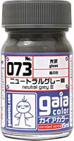 G073 ニュートラルグレーIII  光沢 15ml