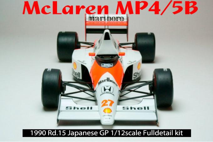 csb009 1/12 Mc Laren MP4/5B 日本JP仕様フルディテール【完成品ケース付モデル】