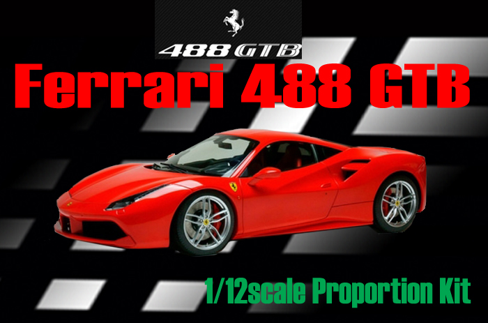 csb011 Ferrari488GTB 1/12scale Proportion Kit