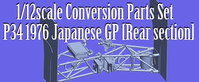 P1131 P34 1976 Japanese GP [Rear section]  1/12scale Conversion Parts Set
