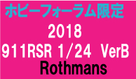 forum2018roth 911RSR Rothmans  1/24 scale model