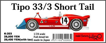 K203 Tipo33/3 Short tail 1/24 Full detail kit