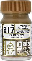 G217  FS30219  タン  内容量:15ml