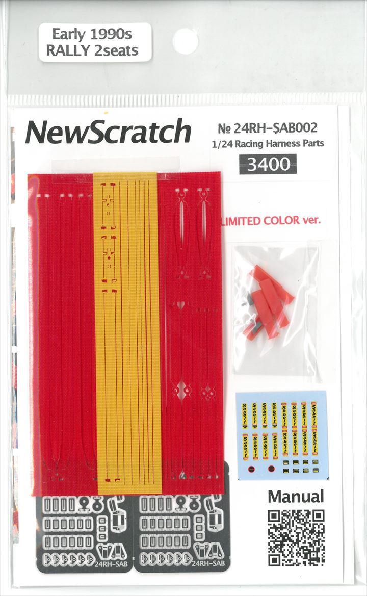 24rh-sab002  1/24 ラリーカー対応のシートベルトセット(1/24Rallycar'90Early対応)
