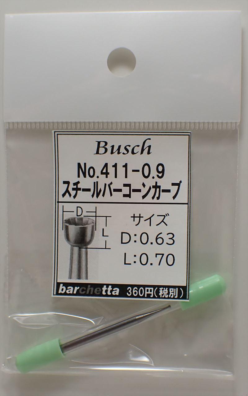 Busch 411-09 スチールバー コーンカーブ   (ドイツ製)