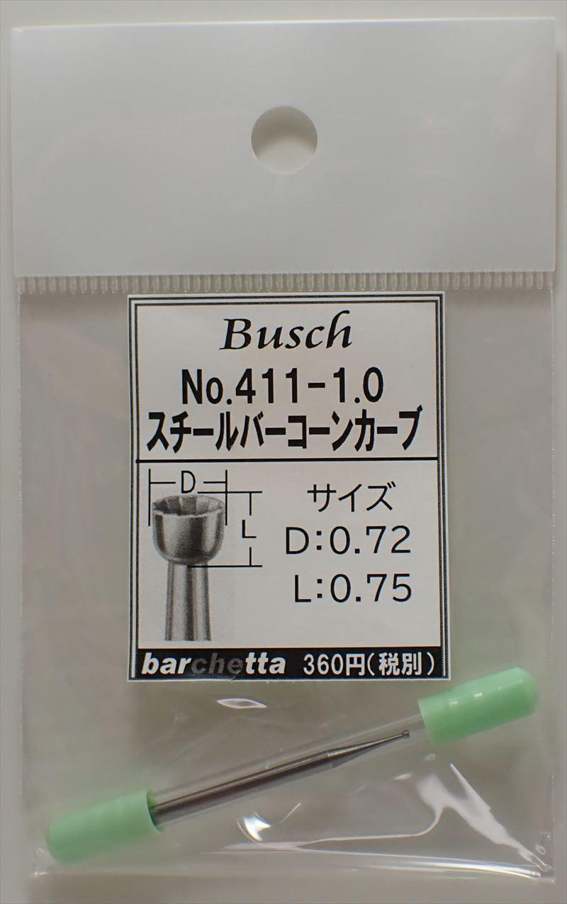 Busch 411-10 スチールバー コーンカーブ   (ドイツ製)