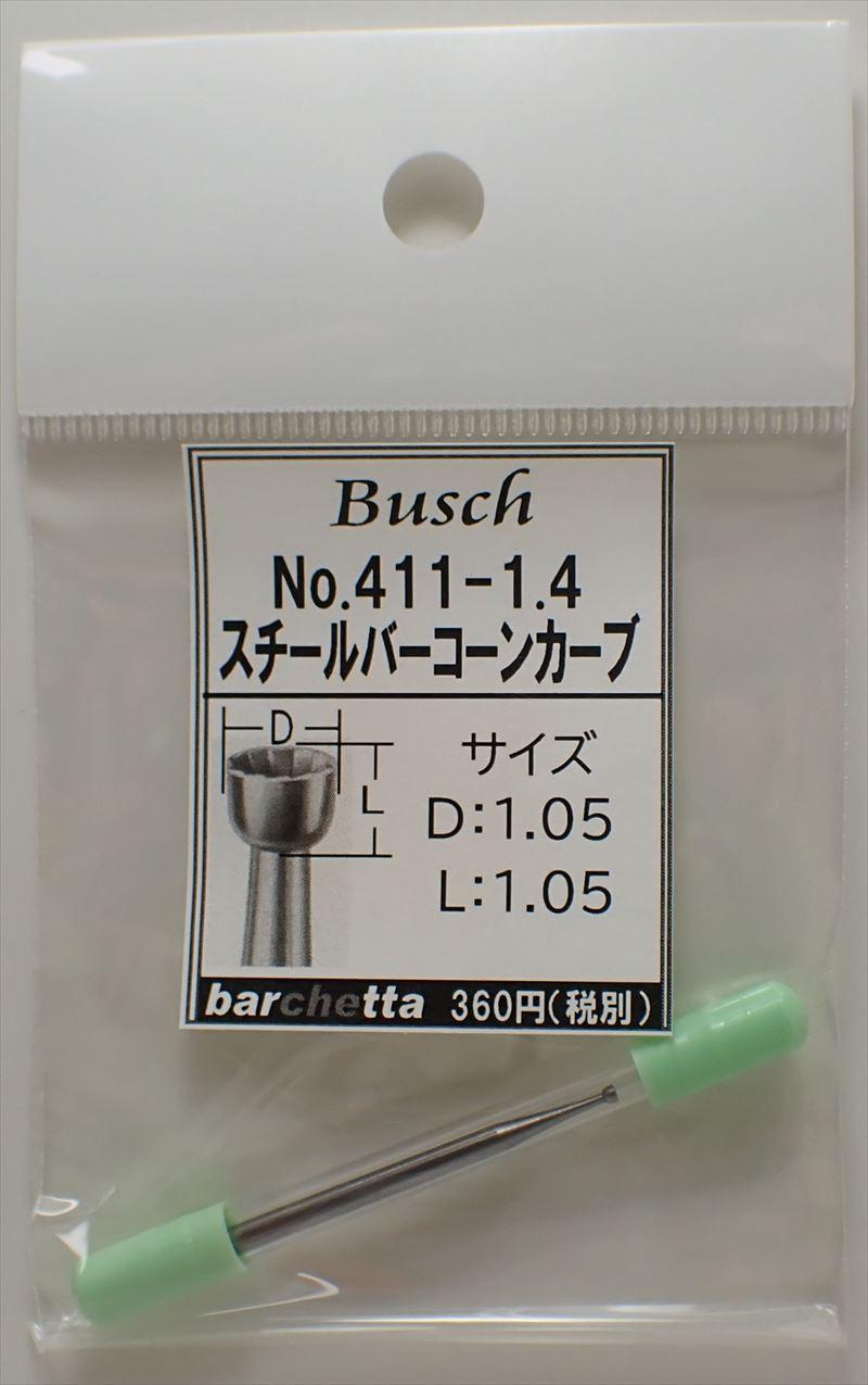 Busch 411-14 スチールバー コーンカーブ   (ドイツ製)