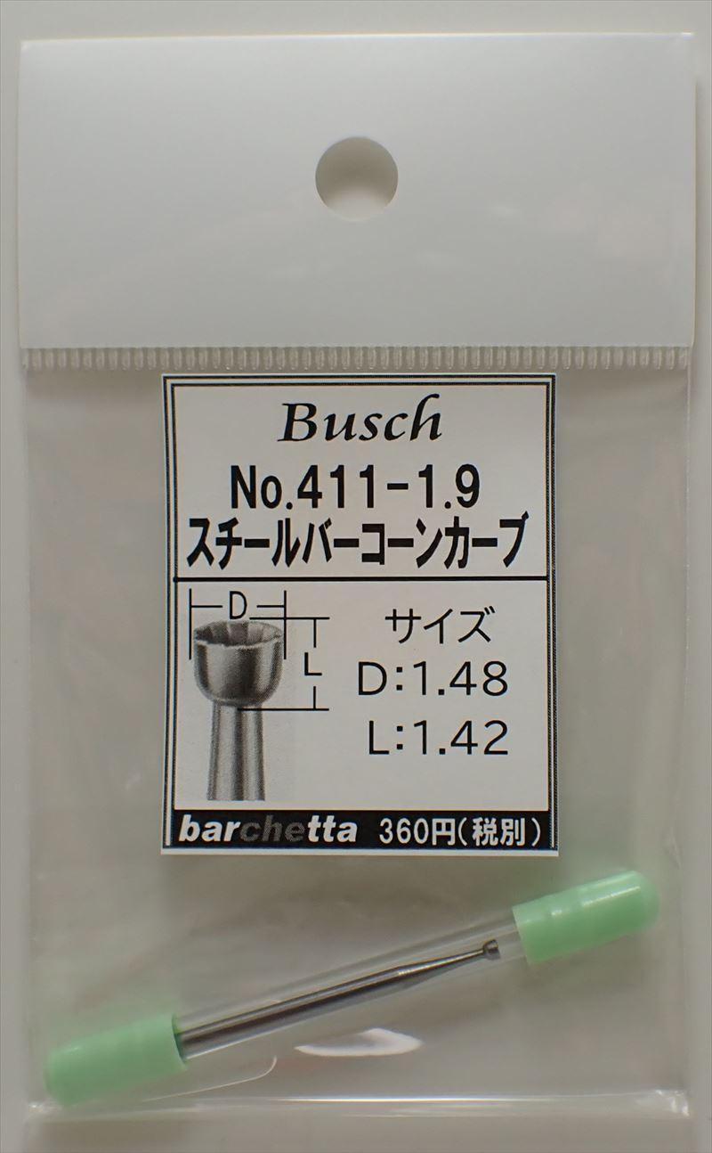 Busch 411-19 スチールバー コーンカーブ   (ドイツ製)