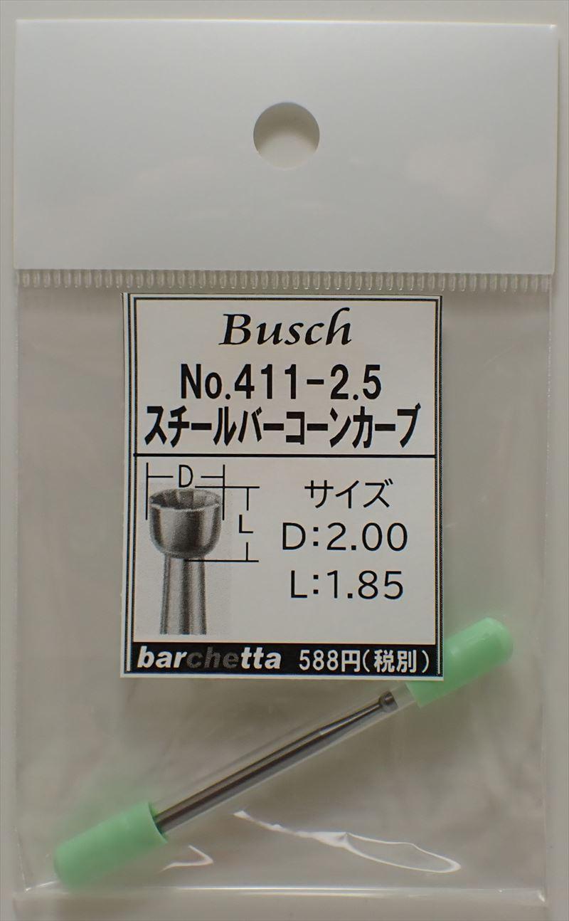 Busch 411-25 スチールバー コーンカーブ   (ドイツ製)