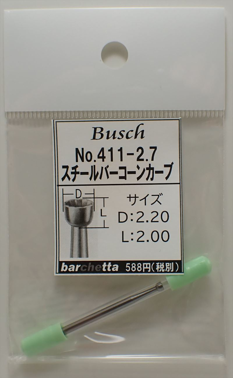 Busch 411-27 スチールバー コーンカーブ   (ドイツ製)