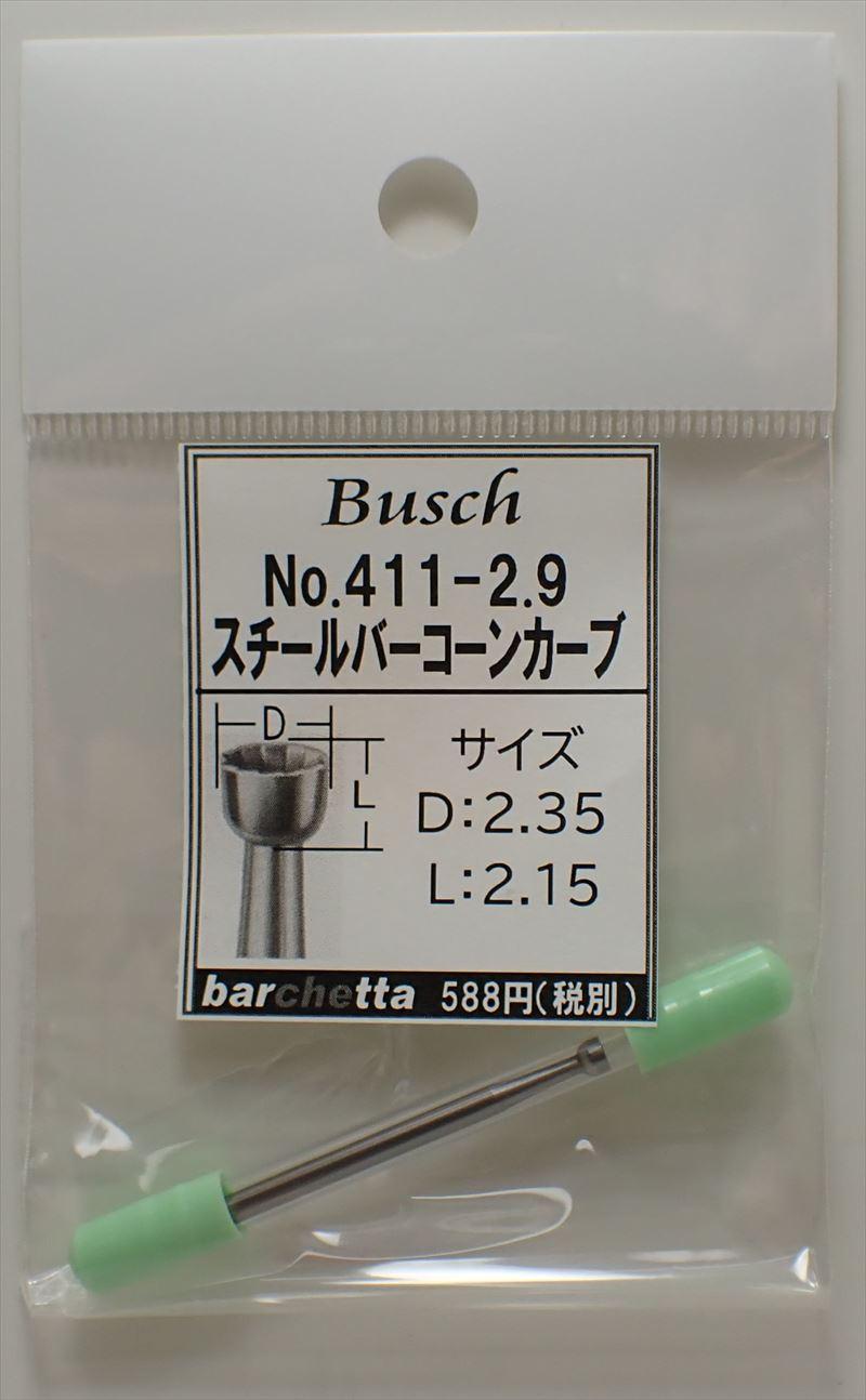 Busch 411-29 スチールバー コーンカーブ   (ドイツ製)