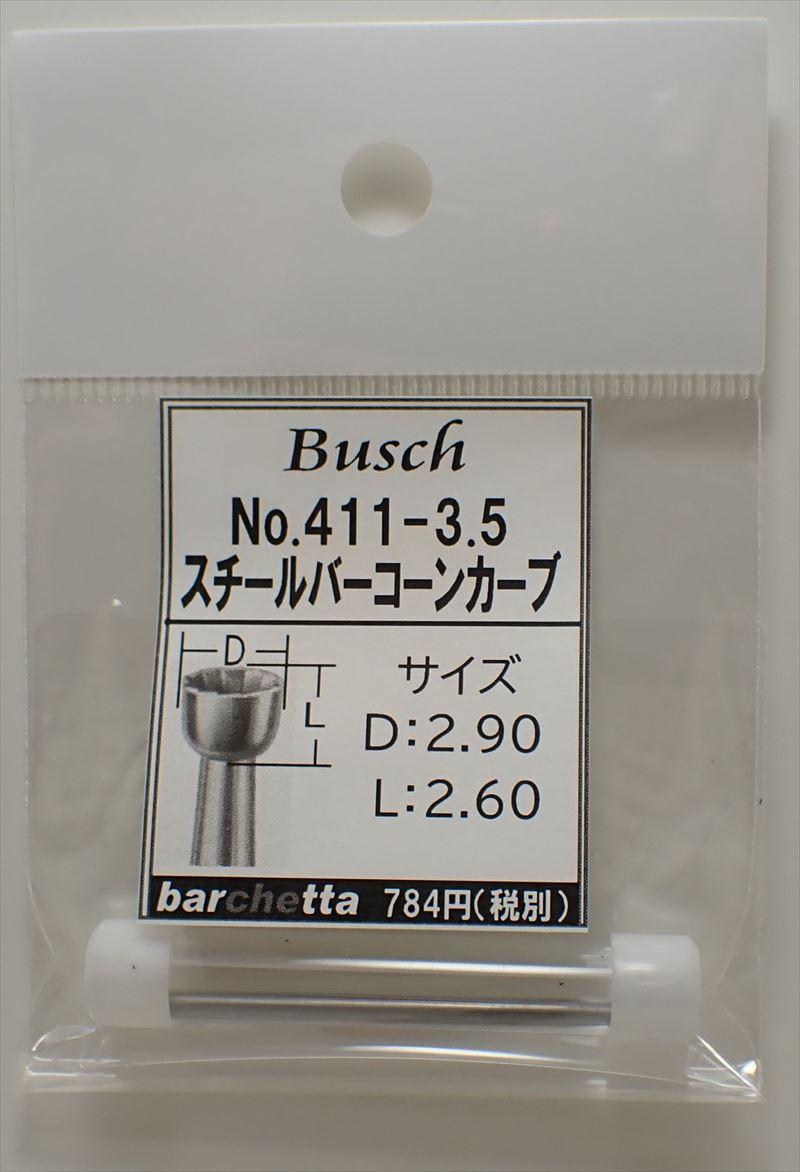 Busch 411-35 スチールバー コーンカーブ   (ドイツ製)