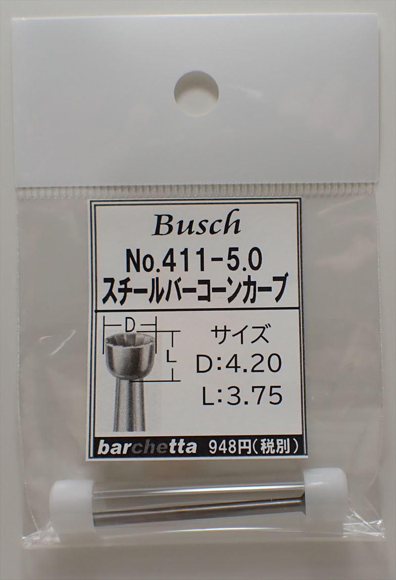 Busch 411-50  スチールバー コーンカーブ   (ドイツ製)