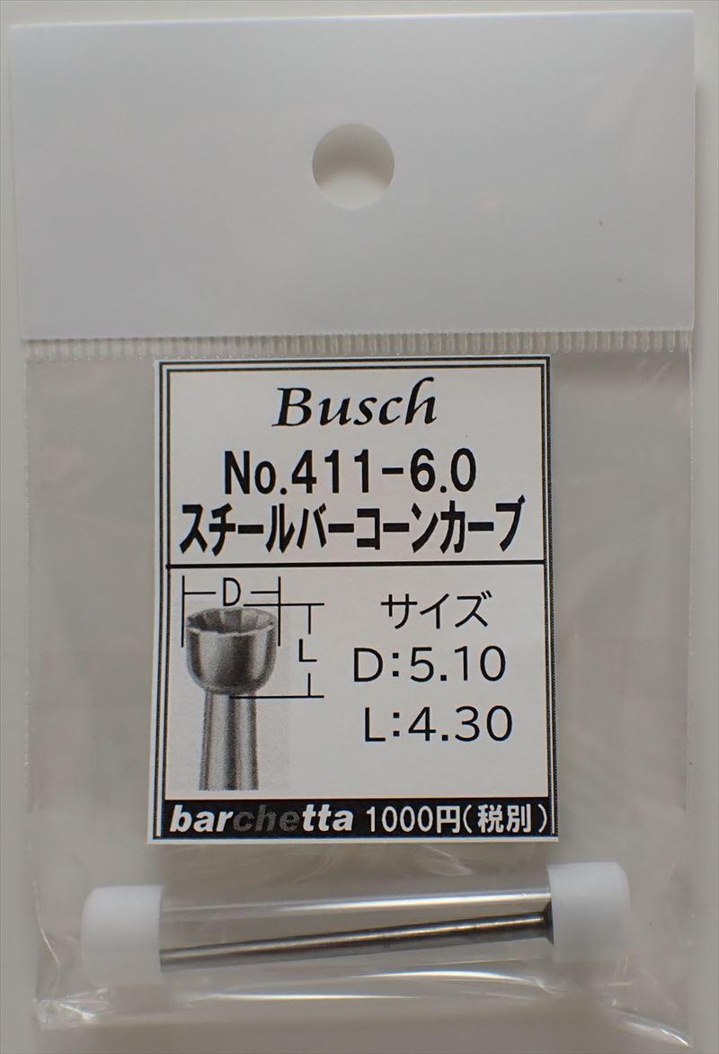 Busch 411-60  スチールバー コーンカーブ   (ドイツ製)