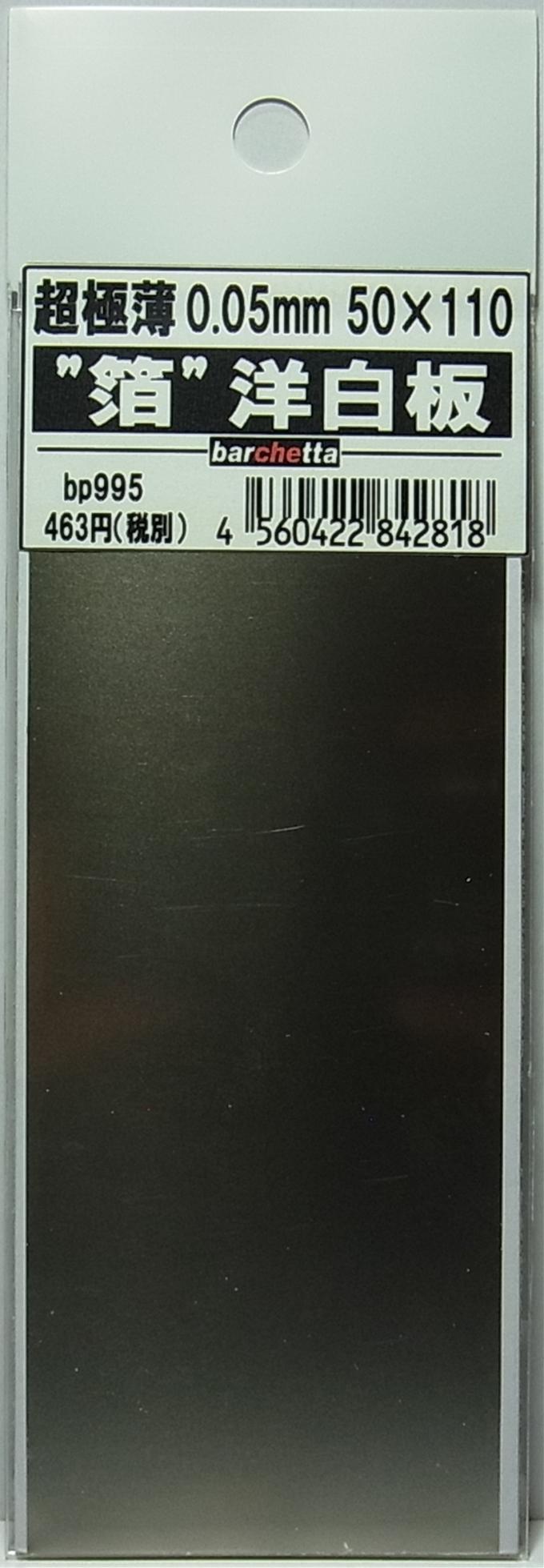 "bp995  超極薄 ""箔"" 洋白板 厚さ0.05.mm 50×110  使い方色々 自由自在"