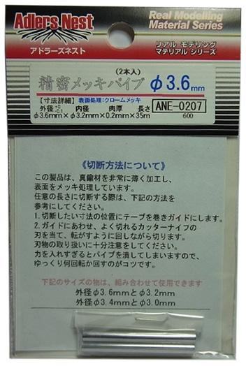 ANE0207 精密メッキパイプ φ3.6mm 2本入