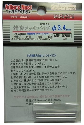 ANE0208 精密メッキパイプ φ3.4mm 2本入