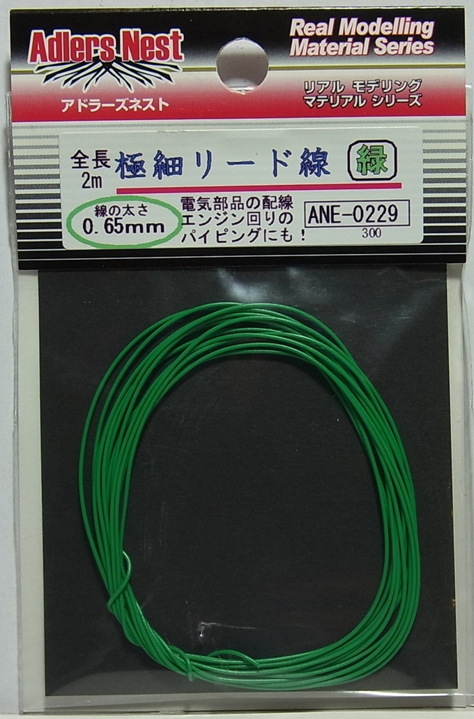 ANE0229  極細リード線 0.65mm 【緑】パイピングコード 2m