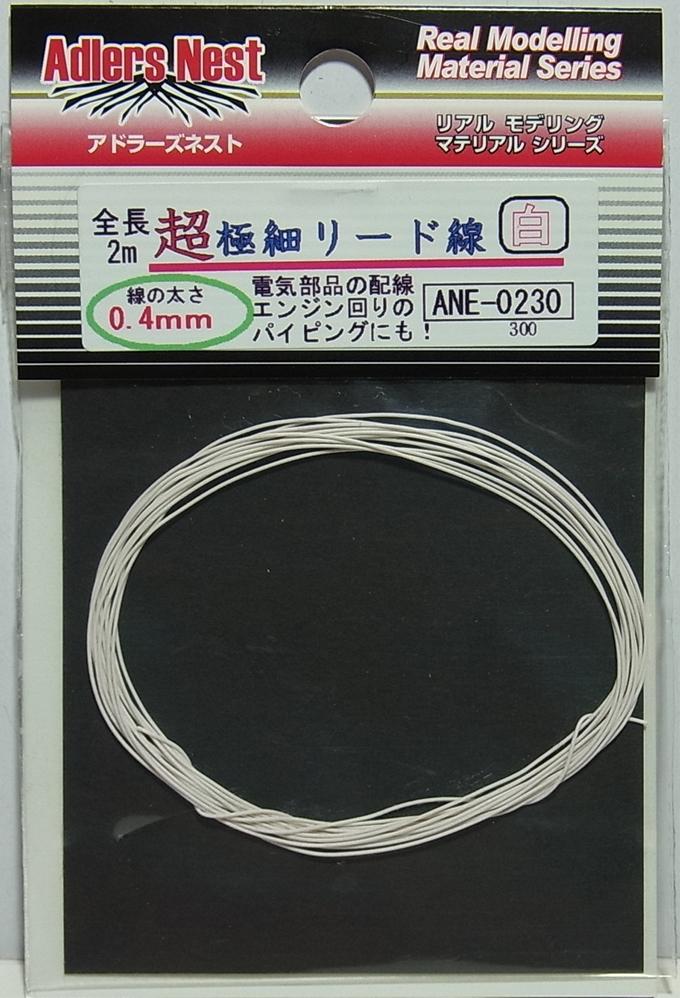 ANE0230  超極細リード線 0.4mm 【白】パイピングコード 2m