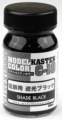 C18  電飾用遮光ブラック50ml モデルカステン