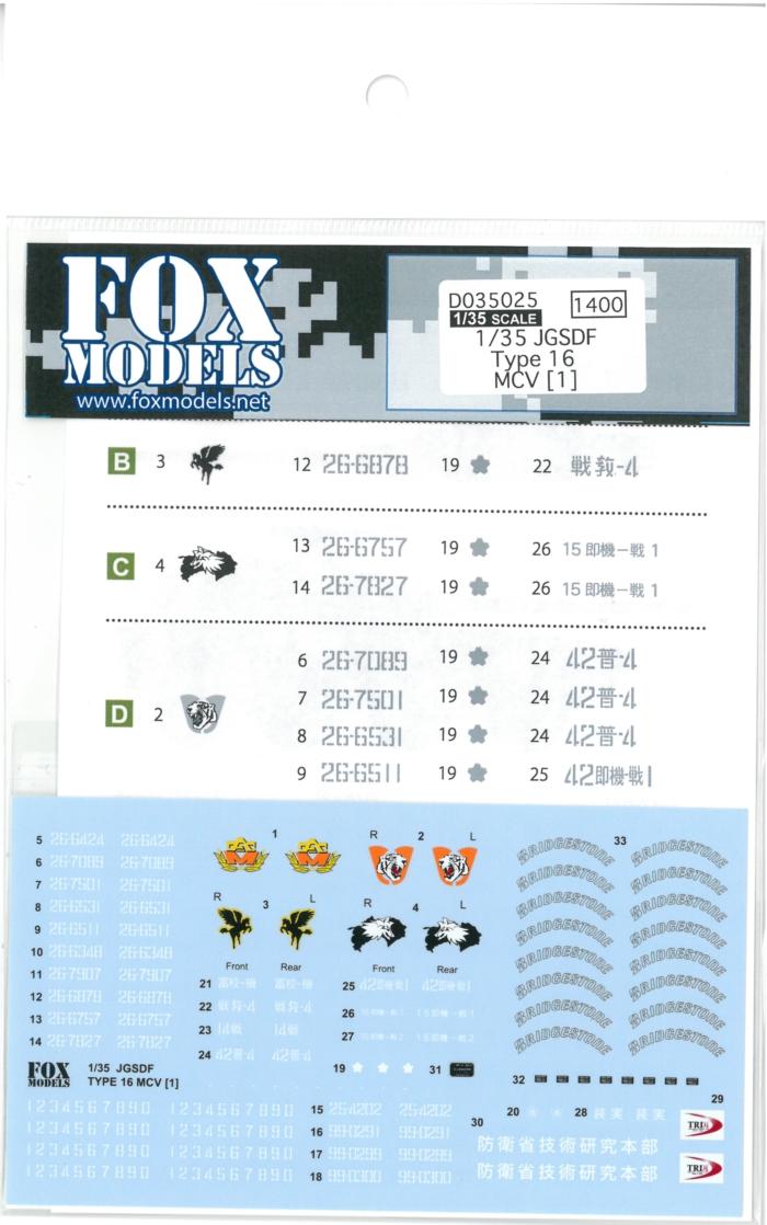 D035025 1/35 JGSDF Type 16 MCV〔1〕(T社1/35対応)
