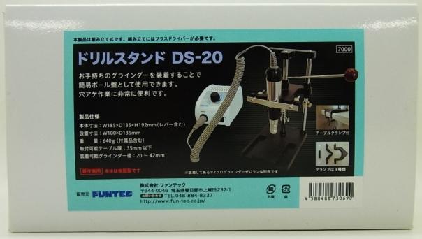 DS-20  ドリルスタンド お手持ちのグラインダーに装着