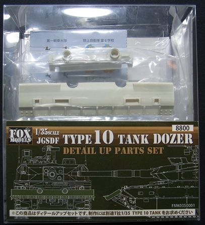 FMK0350001 1/35 TYPE10 TANK DOZER DETAIL UP PARTS SET(T社1/35TYPE10TANK)