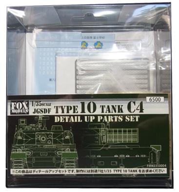 FMK0350004 1/35 TYPE10 TANK C4 DETAIL UP PARTS SET(T社1/35TYPE74TANK)