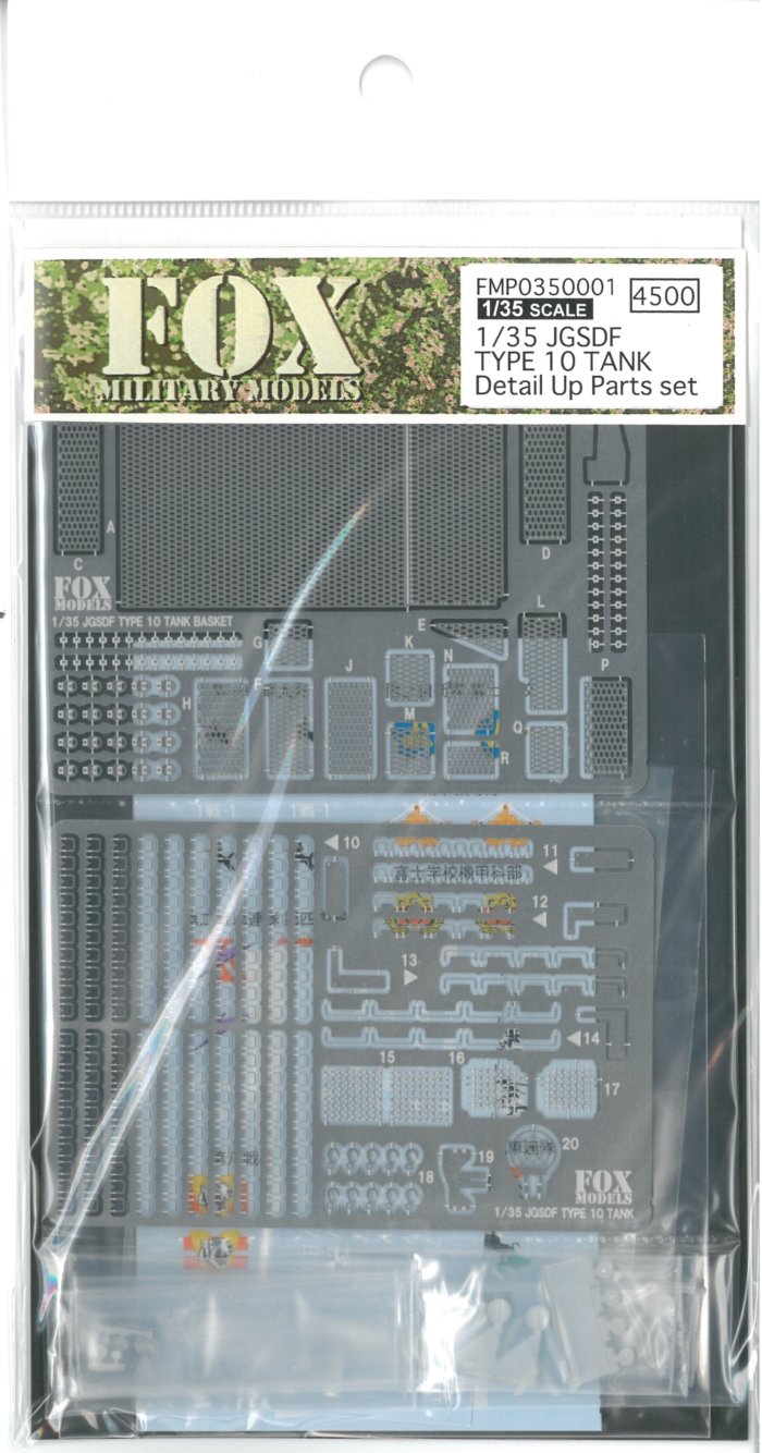 FMP0350001 1/35 JGSDF TYPE10 TANK Detail Up Parts set(T社1/35対応)