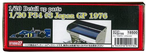 FP20155 1/20 P34 #3 Japan GP 1976 Detail up parts(T社1/20 P34対応)