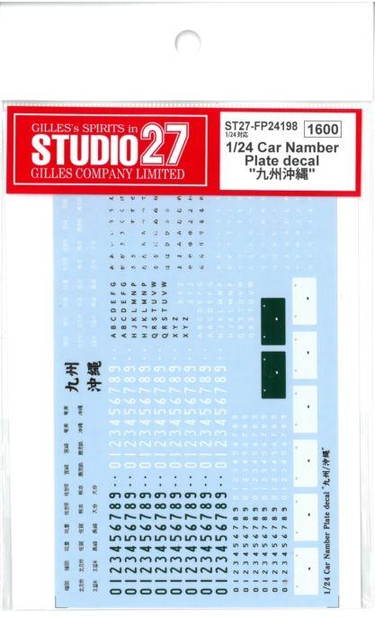 "FP24198 1/24 Car Namber Plate decal""九州沖縄""  (1/24対応)"
