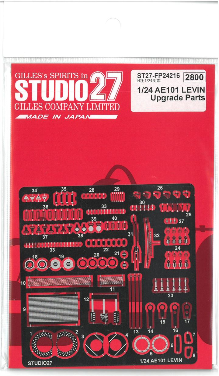 FP24216 1/24 AE101 LEVIN Upgrade Parts  (H社1/24対応)