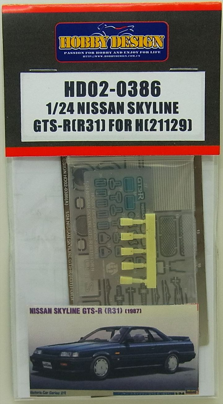 HD02-0386 1/24 NISSAN SKYLINE GTS-R(R31) For H  【HOBBY DESIGN】