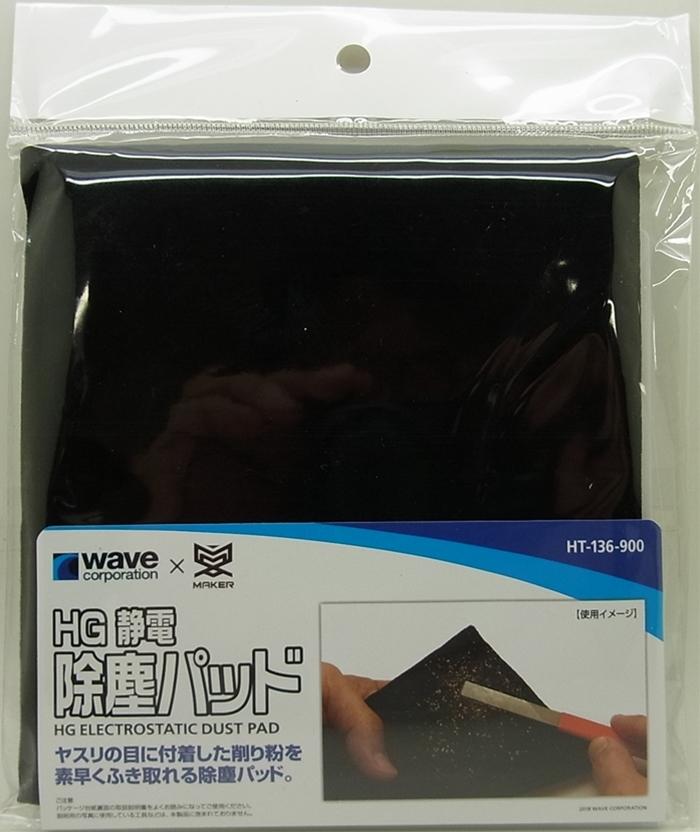 HT-136  HG静電除塵パッド  1枚 約150mm×150mm